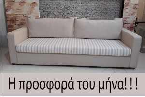 Καναπές-κρεβάτι ΆΡΝΑ.