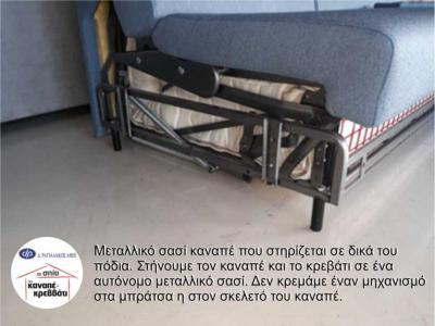 Καναπές-κρεβάτι-Ίμια-καναπές κρεβάτι μετελλικόςσκελετός